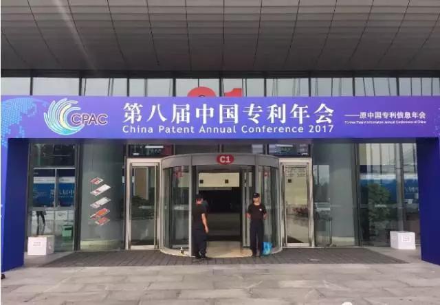高沃知识产权应邀参展中国专利年会