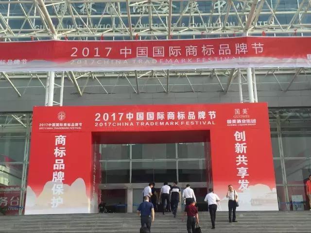 高沃知识产权受邀赴广西参加中国国际商标品牌节