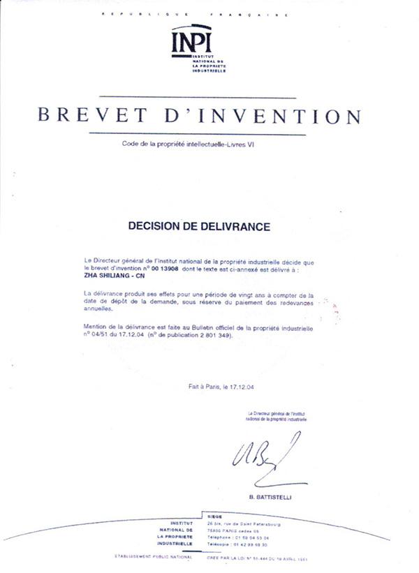 法国专利证书